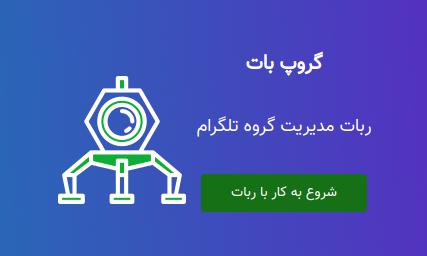 ربات مدیریت گروه تلگرام