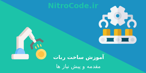 مقدمه ساخت ربات تلگرام